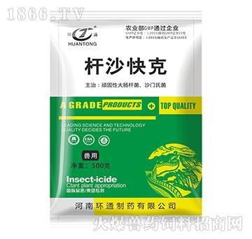 杆沙快克-主治:大肠杆菌。沙门氏菌。浆膜炎