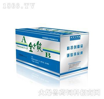 全能A+B-主治高热病,混合感染、呼吸综合征