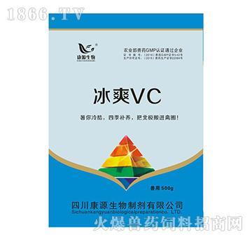冰爽VC-清热解毒,降温消暑,利尿降压,增强机体抗应激和抗暑热