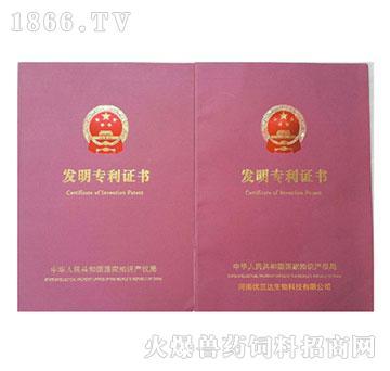 优兰达生物-发明专利证书