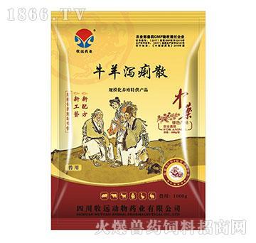 牛羊泻痢散-用于患畜体