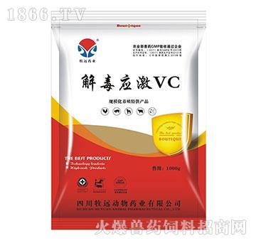 解毒应激VC-促进新陈