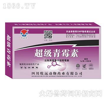 超级青霉素-用于对青霉