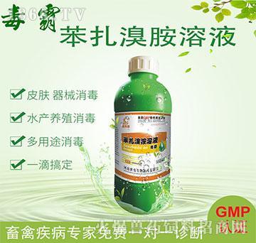 毒霸-苯扎溴胺溶液-用于皮肤机械消毒、水产养殖消毒