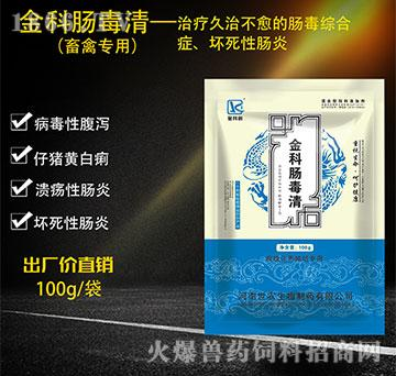金科肠毒清-主要用于治疗久治不愈的肠毒综合症和坏死性肠炎!