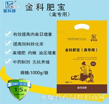 金科肥宝(禽专用)-提高肉禽日增重、提高饲料转化率,缩短出栏时间