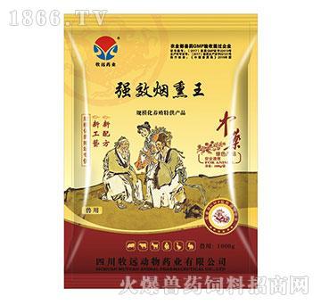 强效烟熏王-芳香化湿、
