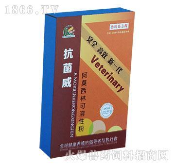抗菌威-主治腺胃炎、肌