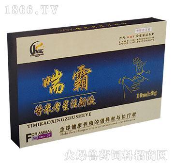 喘霸-主治传染性胸膜肺炎、传染性支气管炎、喉气管炎
