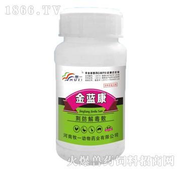 金蓝康-抗病毒、退烧、增料提高免疫力