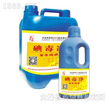 碘毒净-杀菌、消毒