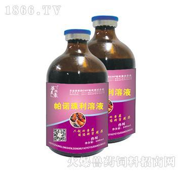 帕诺珠利溶液-用于预防