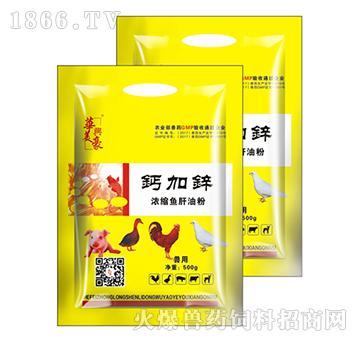 钙加锌(浓缩鱼肝油粉)