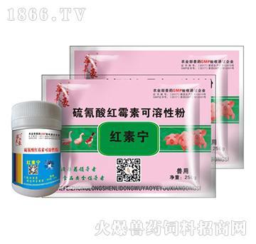 红素宁-各种呼吸道疾病