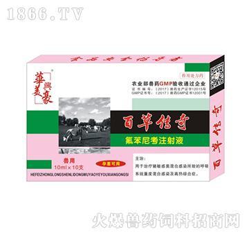 百草传奇-用于治疗猪敏