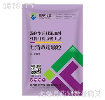 七清败毒颗粒-抗氧化、清除自由基、提高免疫力,减少养殖死亡率