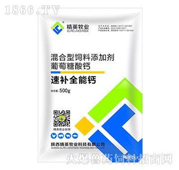 速补全能钙-补充营养,减少动物钙缺乏症,提高钙磷吸收率
