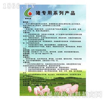 畜禽粉剂系列(猪)