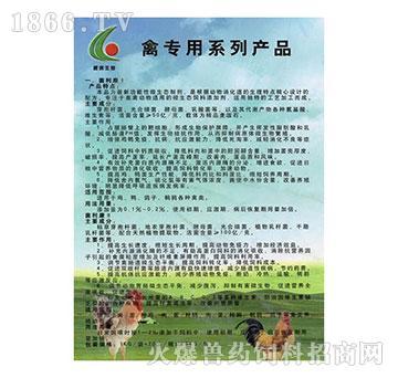 畜禽粉剂系列(禽)