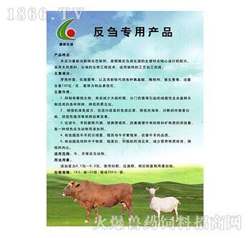 畜禽粉剂系列(牛羊)
