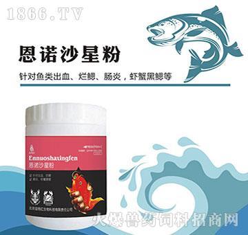 恩诺沙星粉-主治鱼类暴发性出血病、烂鳃病、肠炎病、烂尾病