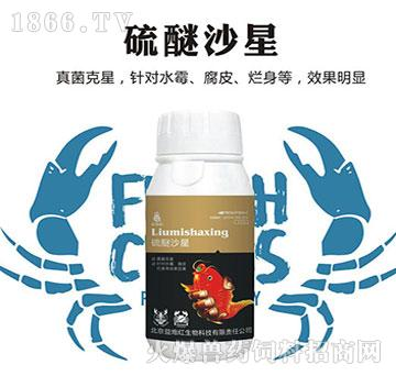 硫醚沙星-主治水霉、烂鳃、赤皮、烂皮、腐皮、溃烂