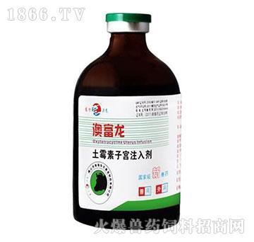 澳富龙(10%土霉素子