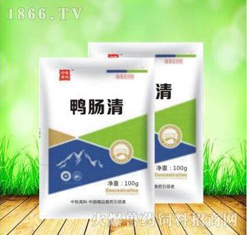 鸭肠清-主治鸭肠毒综合症、坏死性肠炎、传染性浆膜炎