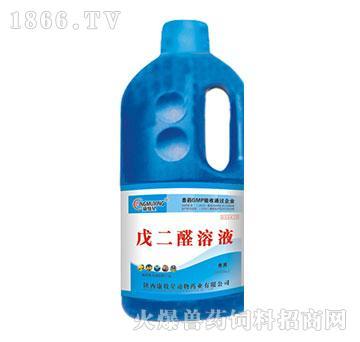 戊二醛溶液-消毒防腐药