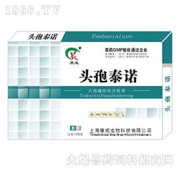 头孢泰诺-主治感染性疾病