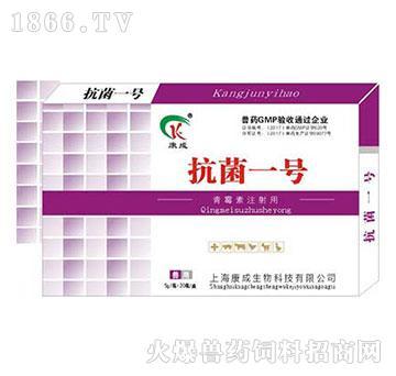 抗菌一号-主要用于革兰氏阳性菌引起的感染性疾病
