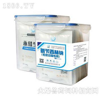 氨苄西林钠(毛皮动物专