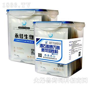 酒石酸泰万菌素可溶性粉