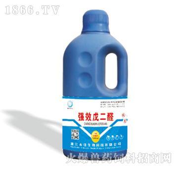 强效戊二醛-杀灭大肠杆