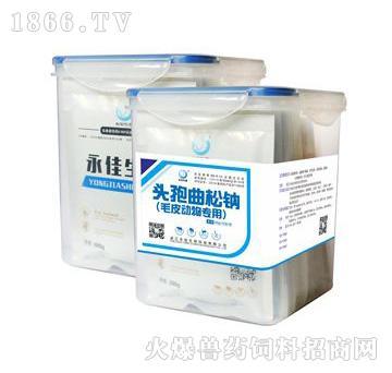头孢曲松钠(毛皮动物专用)-主治母兽阴道炎、子宫炎、子宫颈炎