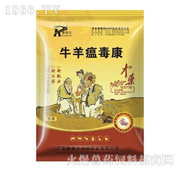 牛羊瘟毒康-用于口腔黏