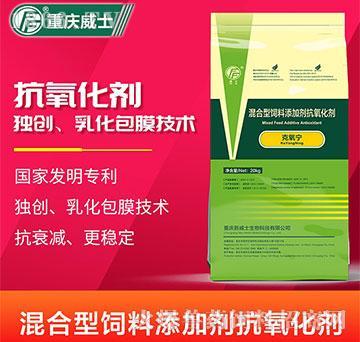 克氧宁-稳定性好、抗衰减、缓释、高效
