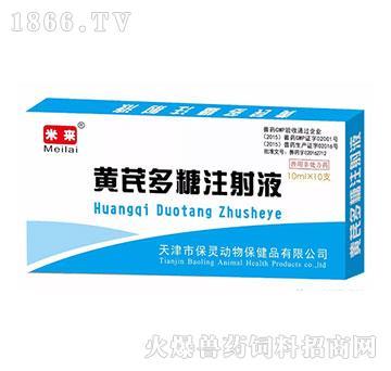 黄芪多糖注射液60盒