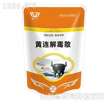 黄连解毒散-用于预防家