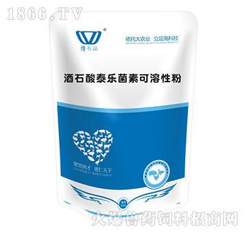 酒石酸泰乐菌素可溶性粉10%-对支原体作用强
