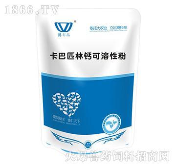 卡巴匹林钙可溶性粉50%-解热镇痛药