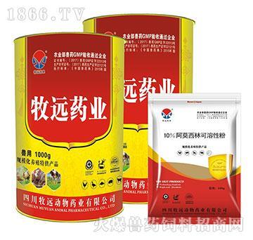 10%阿莫西林可溶性粉