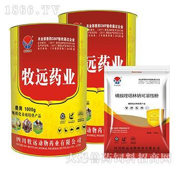磺胺喹�f林钠可溶性粉