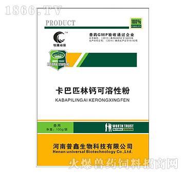 卡巴匹林钙可溶性粉-解热镇痛药。用于鸡的发热和疼痛