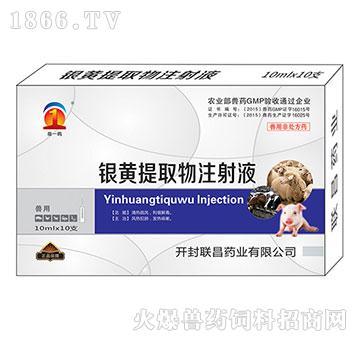 银黄提取物注射液-主治蓝耳病、伪狂犬病、流感等病毒