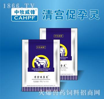 清宫促孕灵-用于提高仔畜初生重、成活率、生长速度及断奶重
