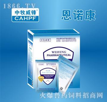 恩诺康-氟喹诺酮类抗菌药。用于禽细菌性疾病和支原体感染