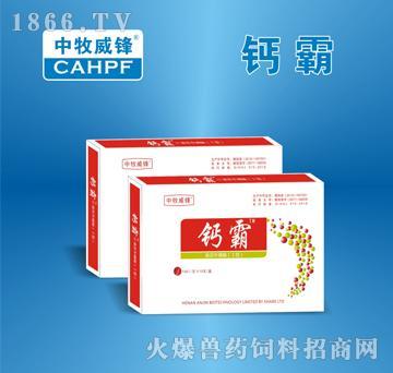 钙霸-改善内分泌,增强免疫力,促进钙质的消化吸收,增加钙质的利用率