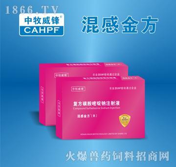 混感金方-用于敏感菌及弓形虫感染