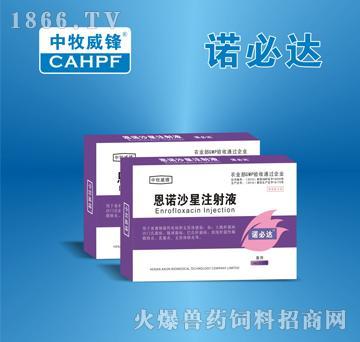 诺必达-用于畜禽细菌性疾病和支原体感染